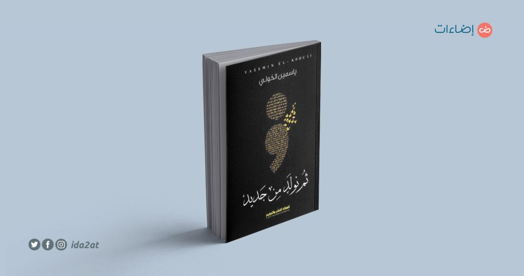 كتاب ثم نولد من جديد ياسمين الخولي