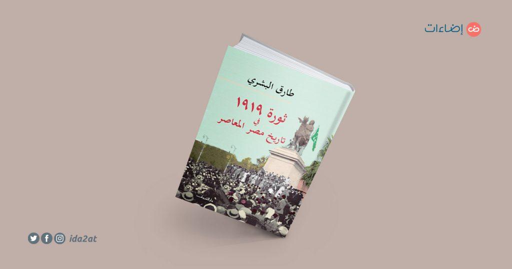 كتاب ثورة 1919 في تاريخ مصر المعاصر طارق البشري