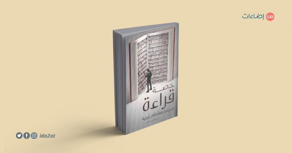 كتاب حصة قراءة محمد هشام عبيه