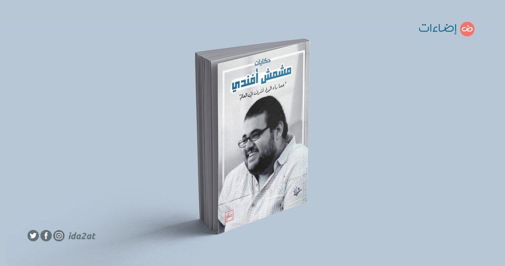كتاب حكايات مشمش أفندي البراء أشرف