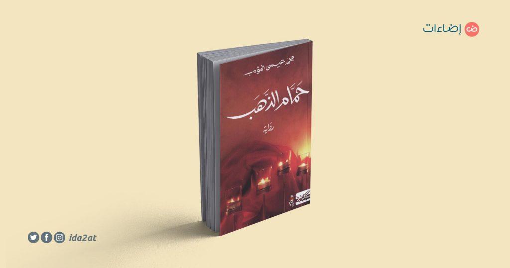 رواية حمام الذهب محمد عيسى المؤدب معرض الكتاب