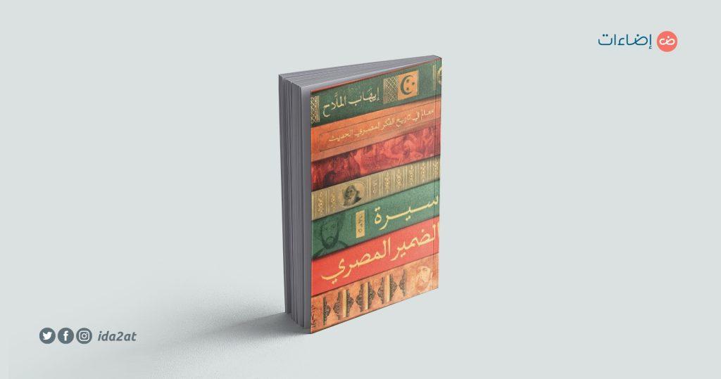 كتاب سيرة الضمير المصري إيهاب الملاح
