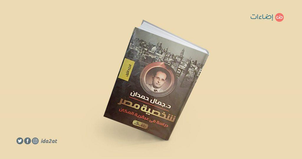 كتاب شخصية مصر دراسة في عبقرية المكان جمال حمدان