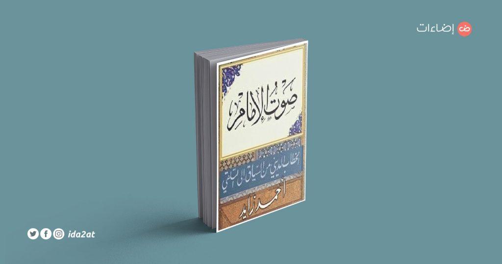 صوت الإمام: الخطاب الديني من السياق إلى التلقي، أحمد زايد
