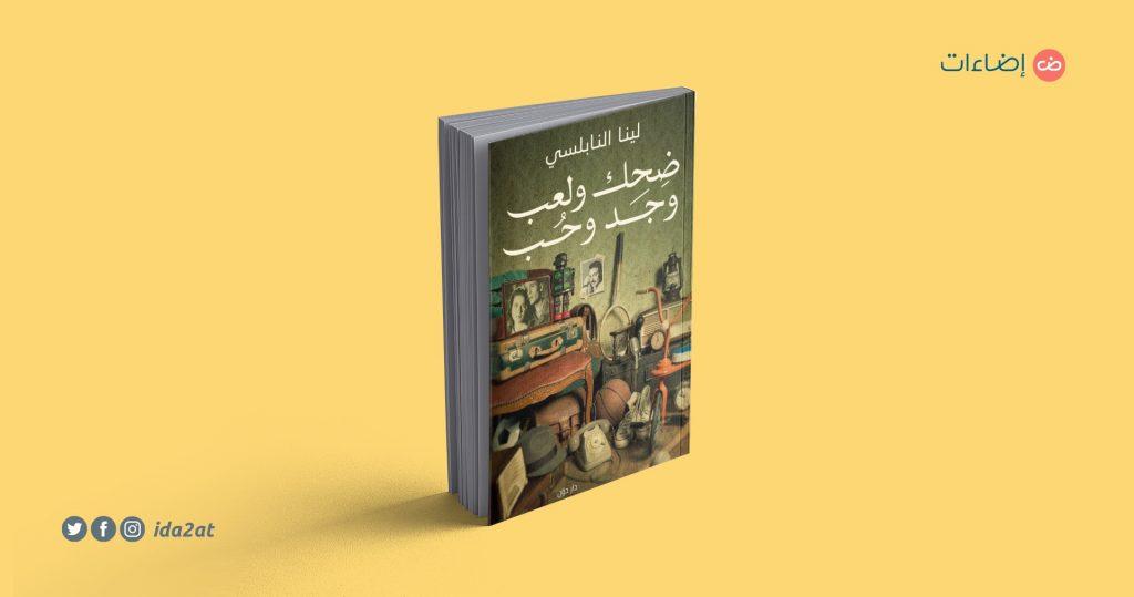 كتاب ضحك ولعب وجد وحب لينا النابلسي