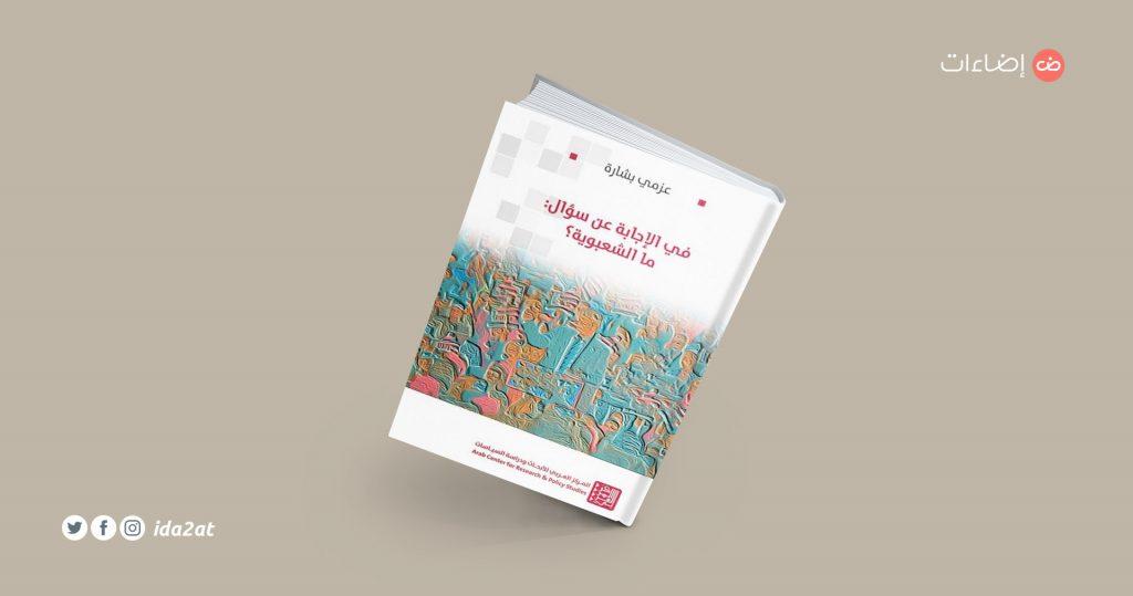 كتاب في الإجابة عن سؤال: ما الشعبوية؟ عزمي بشارة