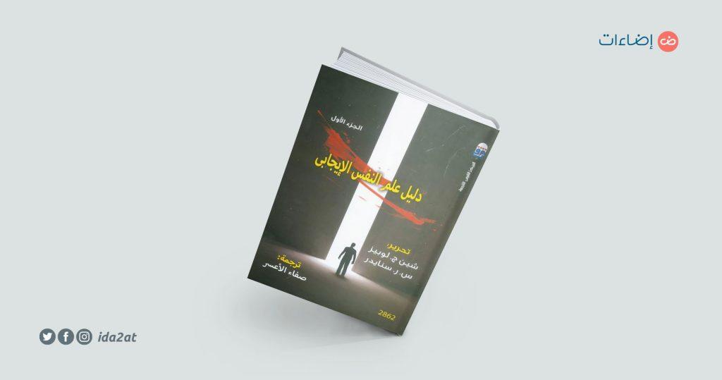 كتاب دليل علم النفس الإيجابي شين لوبيز، س. ر سنايدر