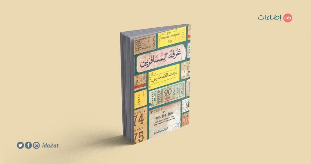 كتاب غرفة المسافرين عزت القمحاي