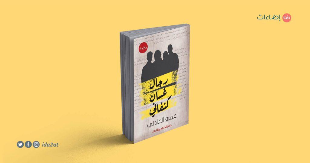 رواية رجال غسان كنفاني عمرو العادلي معرض الكتاب