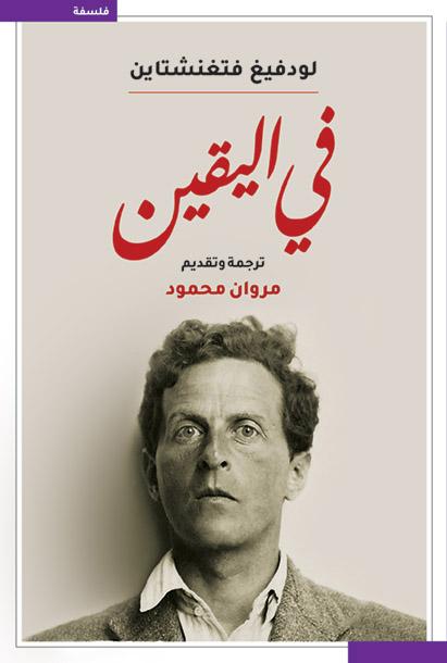 كتاب في اليقين لودفيغ فتغنشتاين ترجمة مروان محمود