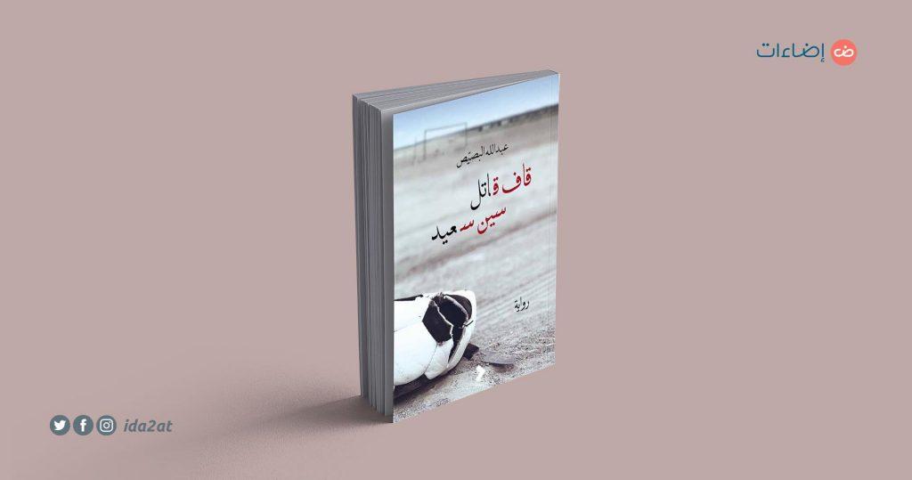 رواية قاف قاتل سين سعيد عبد الله البصيص معرض الكتاب