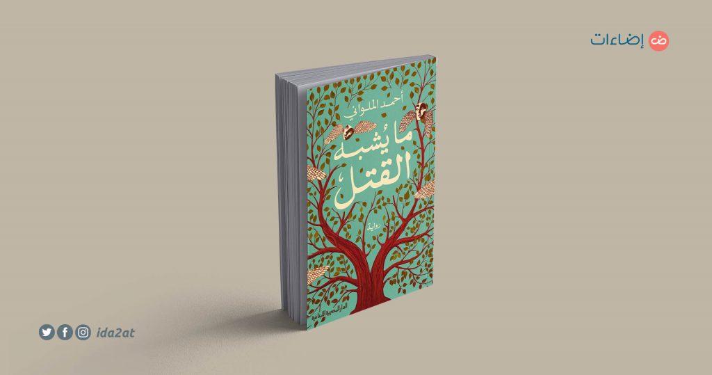 رواية ما يشبه القتل أحمد الملواني المصرية اللبنانية معرض الكتاب