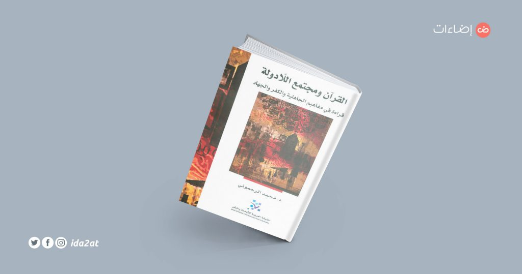 كتاب القرآن ومجتمع اللادولة محمد الرحموني