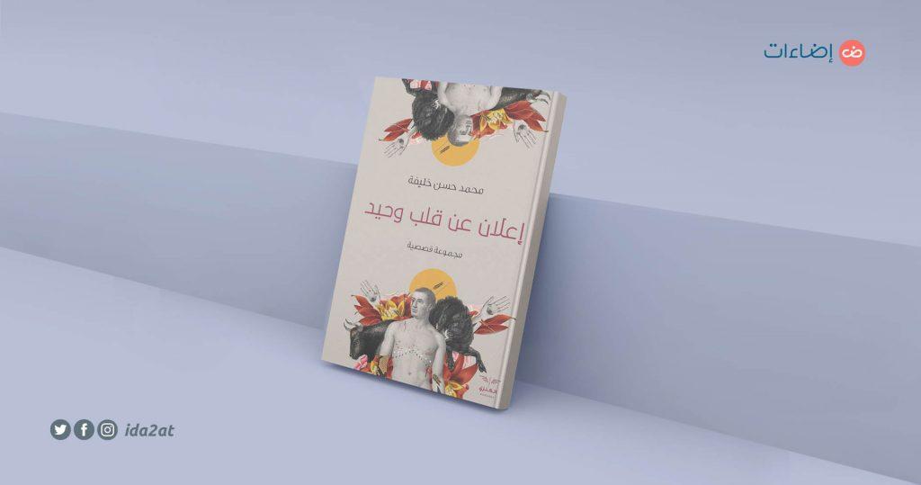 مجموعة إعلان عن قالب وحيد محمد حسن خليفة