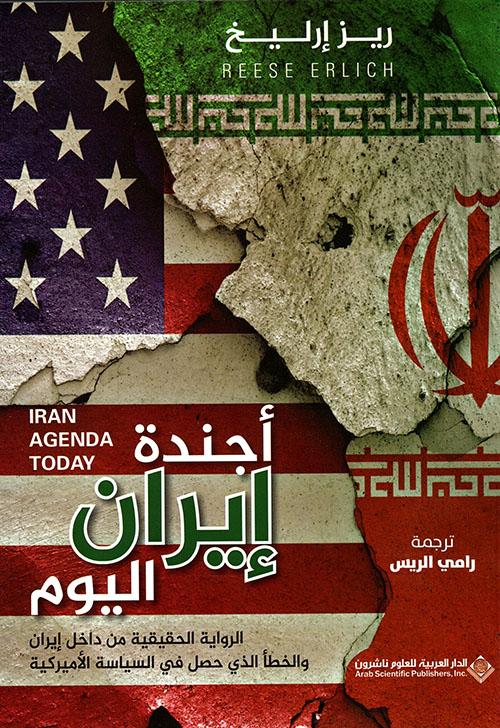 كتاب أجندة إيران اليوم للكاتب الأمريكي ريز إرليخ