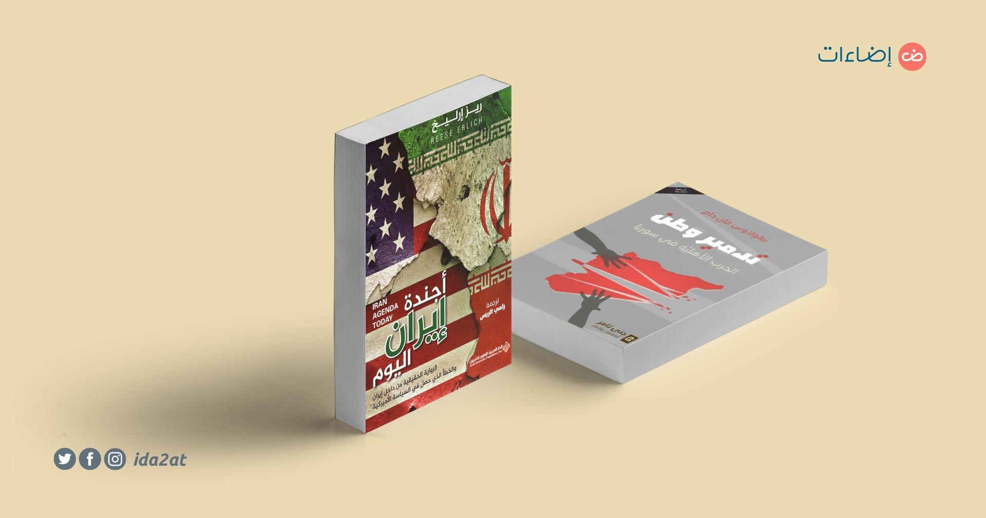 كيف نفهم ما يجري في المنطقة العربية؟ 7 كتب تجيبك – إضاءات