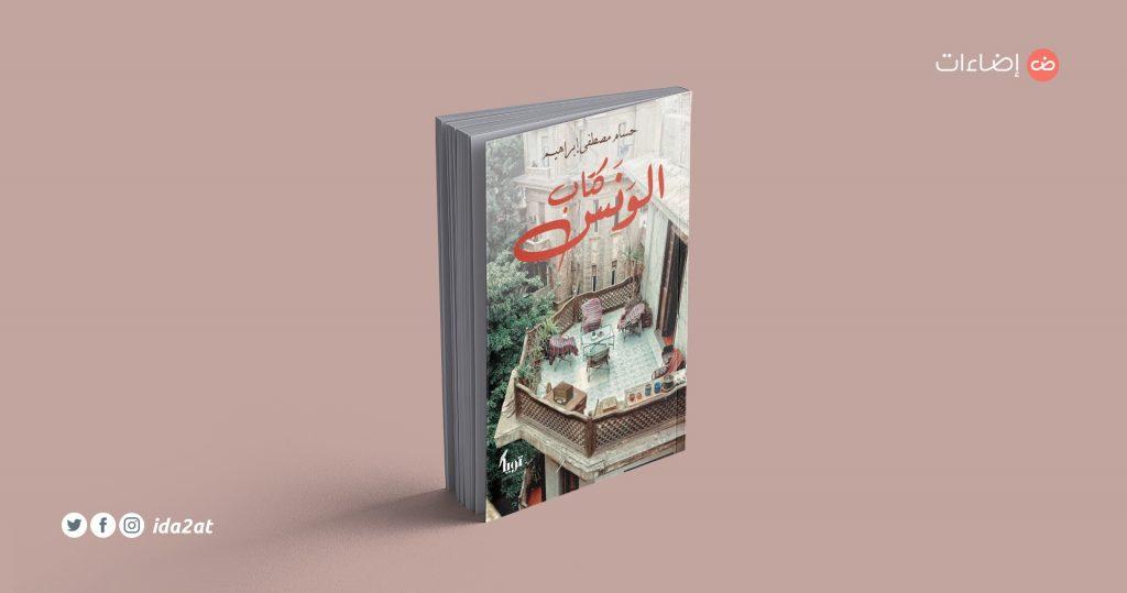 كتاب الونس حسام مصطفى إبراهيم
