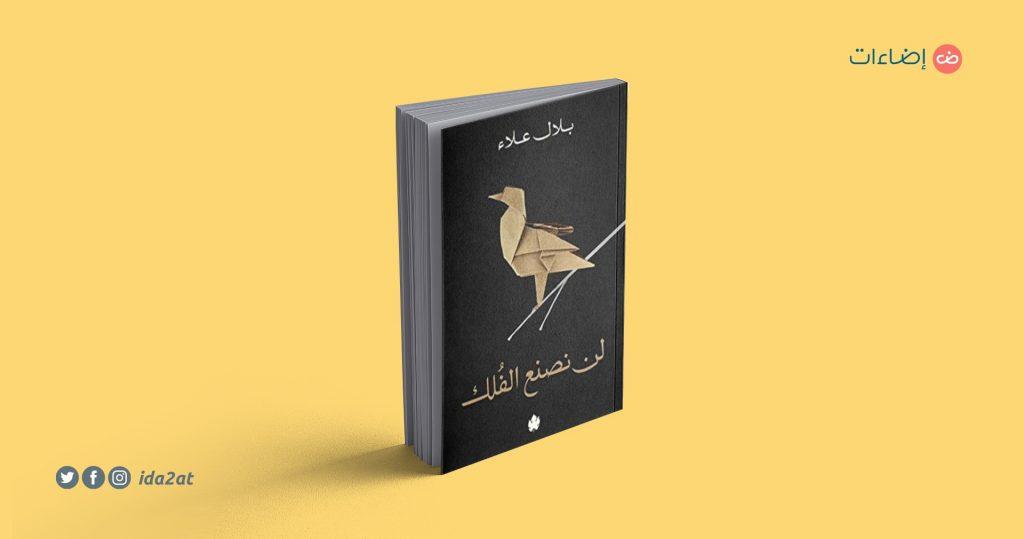 كتاب لن نصنع الفلك بلال علاء