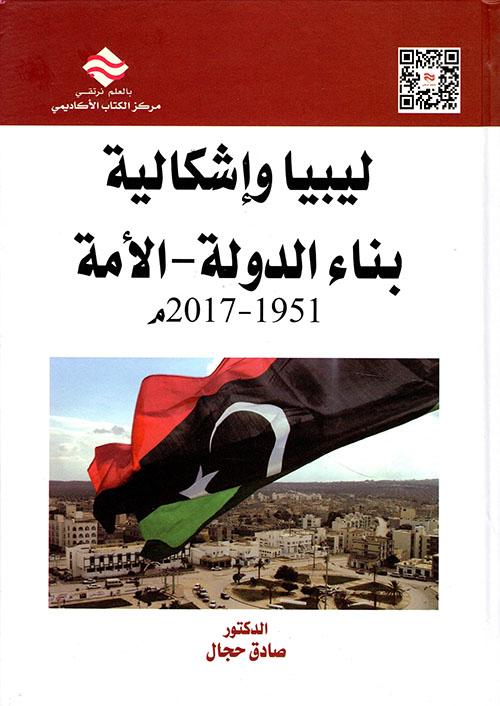 كتاب ليبيا وإشكالية بناء الدولة-الأمة للكاتب صادق حجال