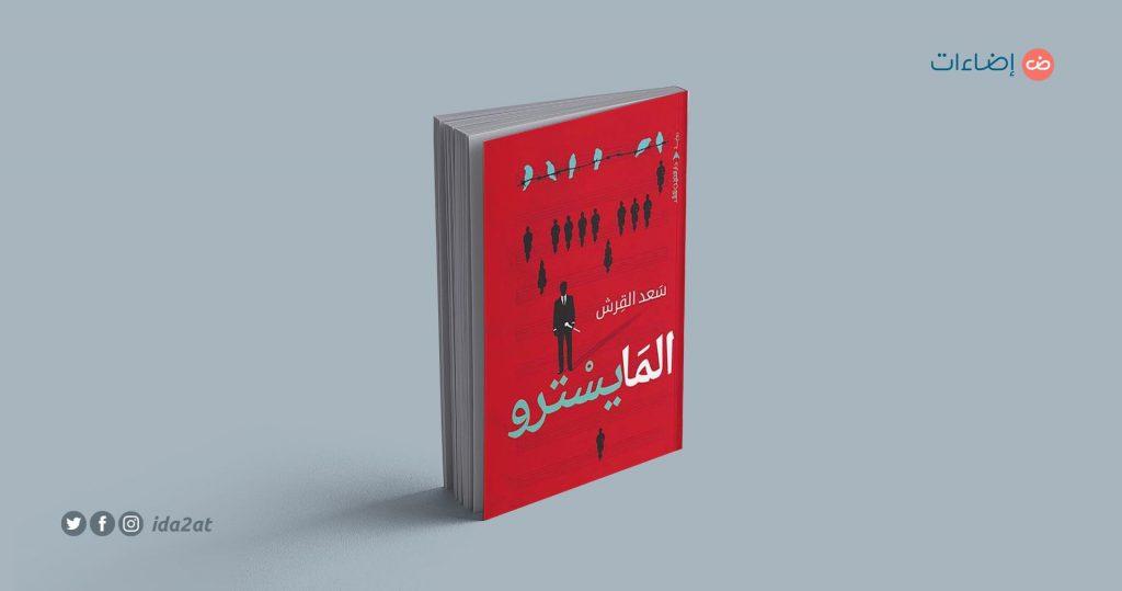 رواية المايسترو سعد القرش معرض الكتاب