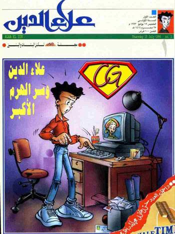 مجلة علاء الدين