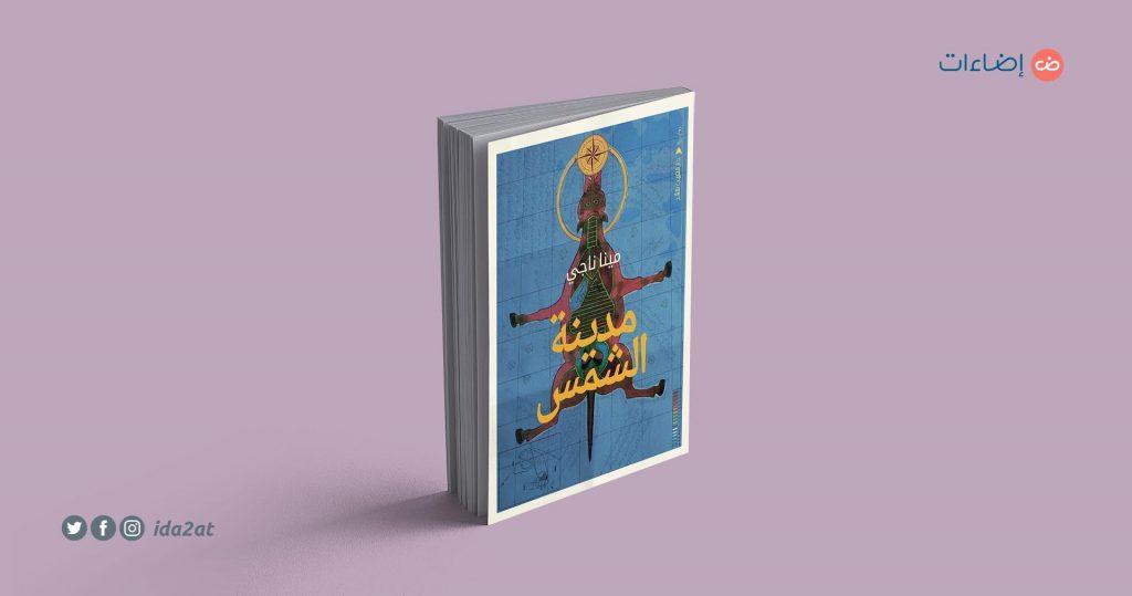 رواية مدينة الشمس مينا ناجي معرض الكتاب