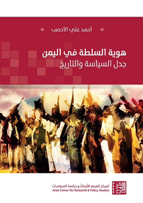 كتاب هوية السلطة في اليمن للكاتب اليمني أحمد علي الأحصب