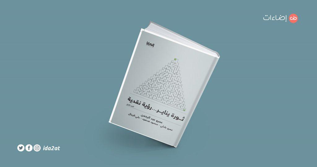 كتاب ثورة يناير: رؤية نقدية عمرو عبد الرحمن محمود هدهود عمرو عادلي علي الرجال