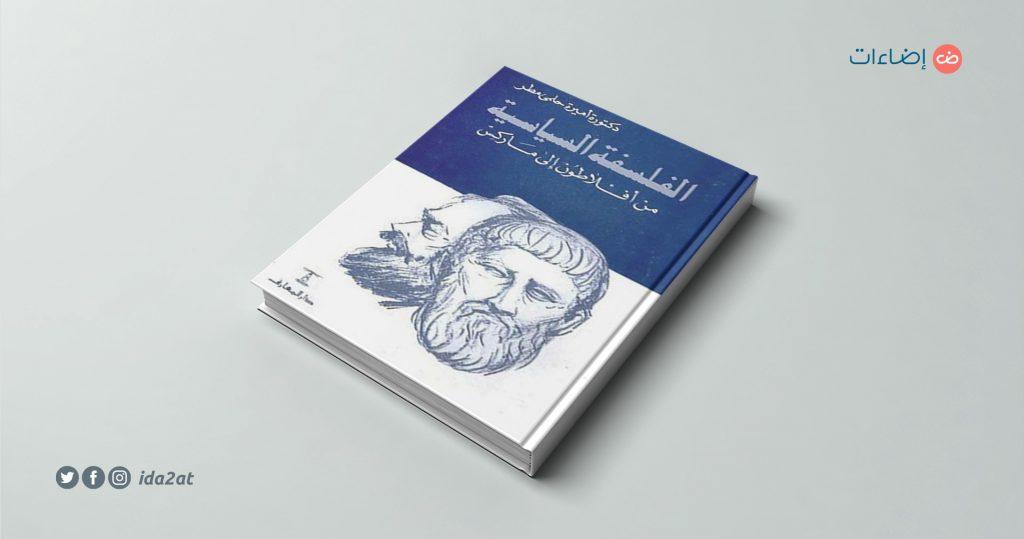 الفلسفة السياسية من أفلاطون إلى ماركس – أميرة حلمي مطر