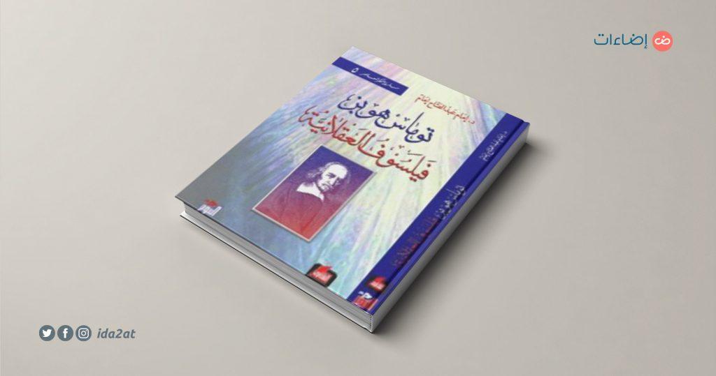 توماس هوبز: فيلسوف العقلانية – إمام عبد الفتاح إمام