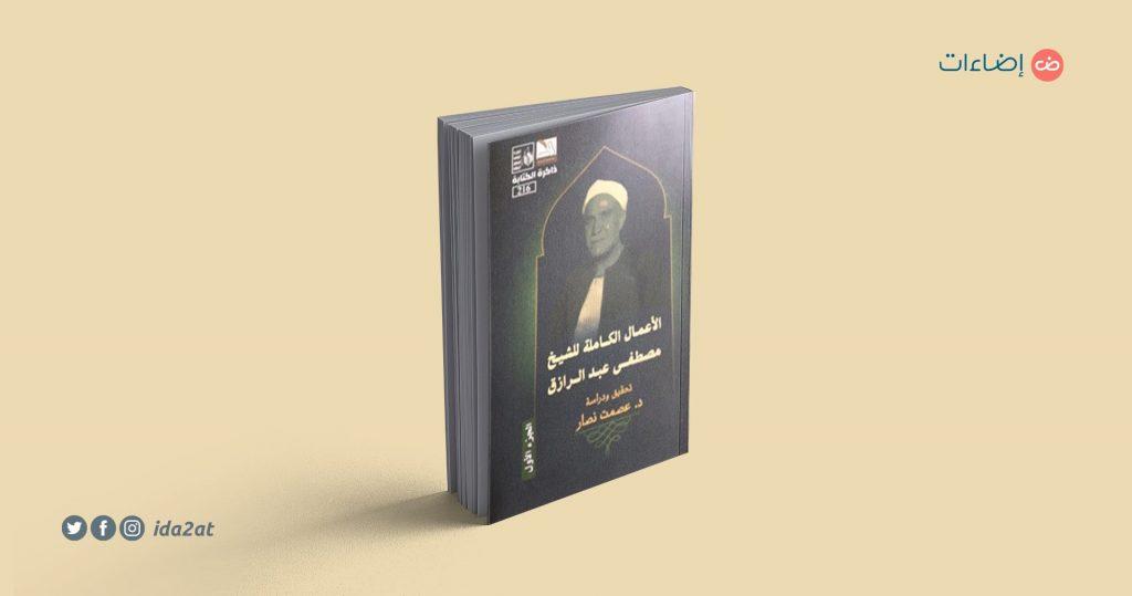 الأعمال الكاملة للشيخ مصطفى عبد الرازق
