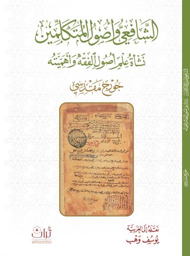 كتاب الشافعي وأصول المتكلمين جورج مقدسي