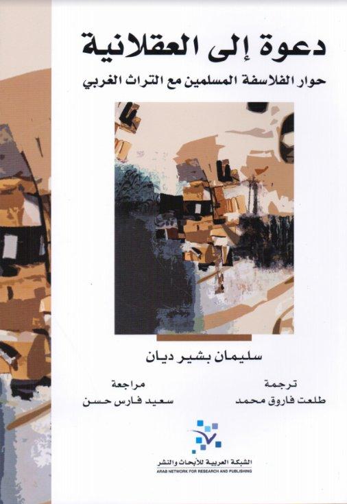 كتاب دعوة إلى العقلانية سليمان بشير ديان