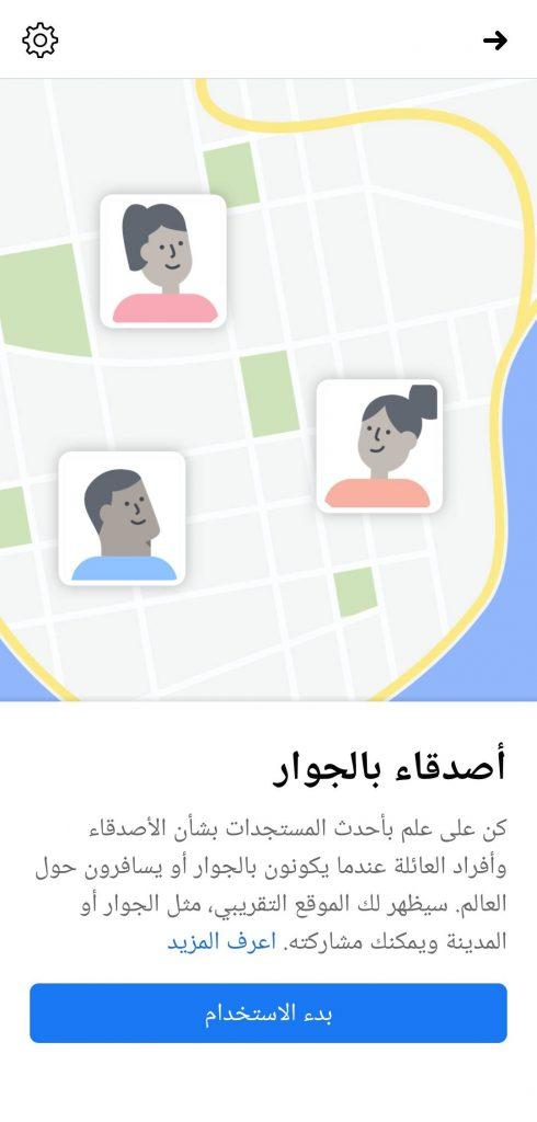 فيسبوك أصدقاء بالجوار Nearby Friends
