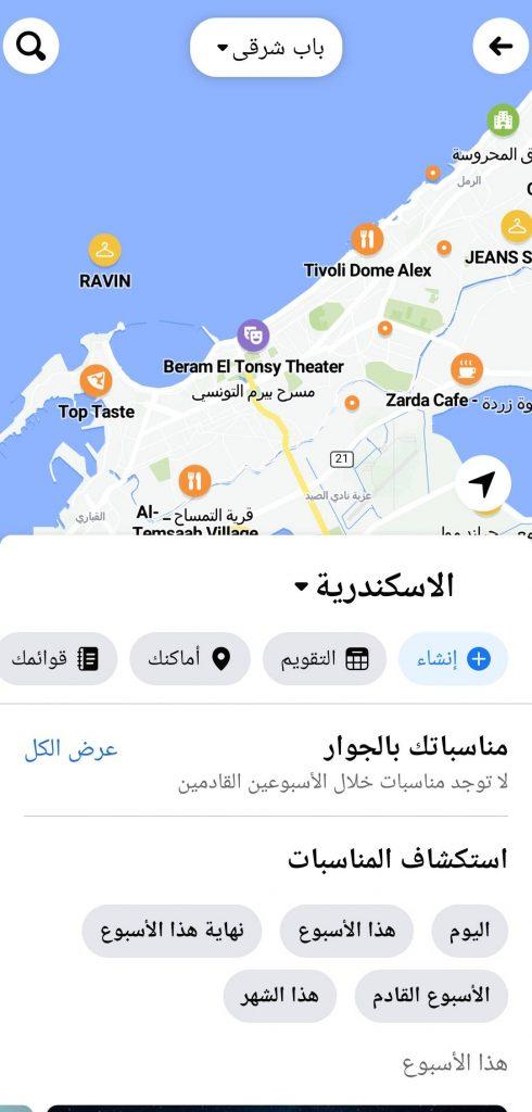 فيسبوك أماكن بالجوار Local