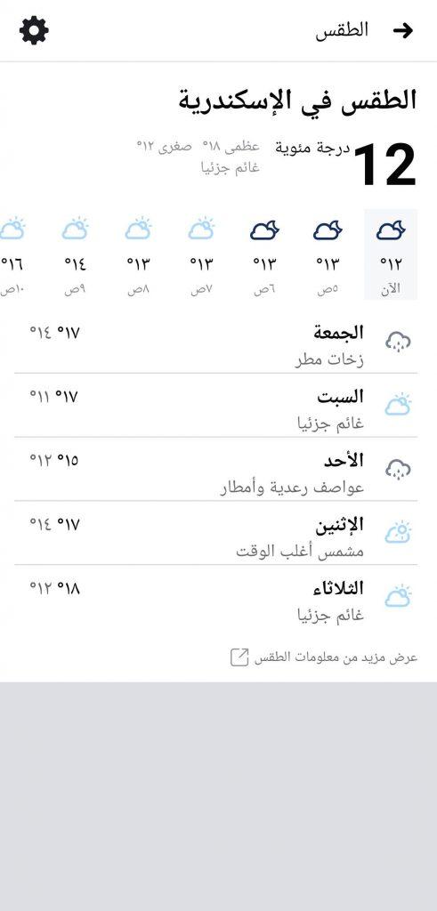 فيسبوك الطقس Weather