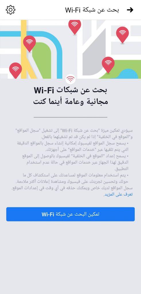 فيسبوك بحث عن شبكة واي فاي Find Wi-Fi
