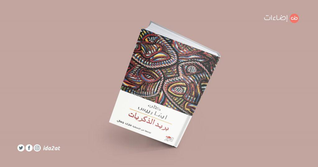 كتاب بريد الذكريات إيما رييس