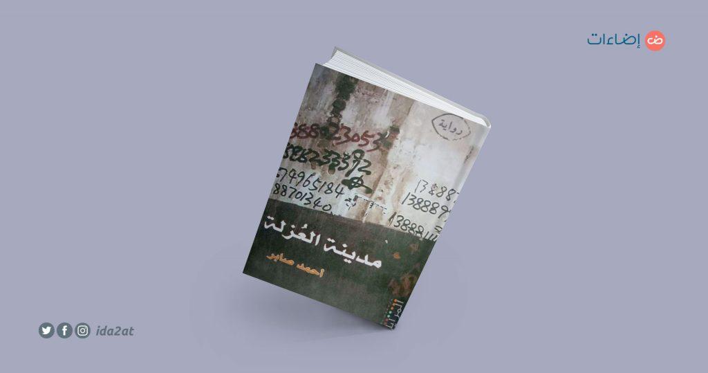 مدينة العزلة أحمد صابر