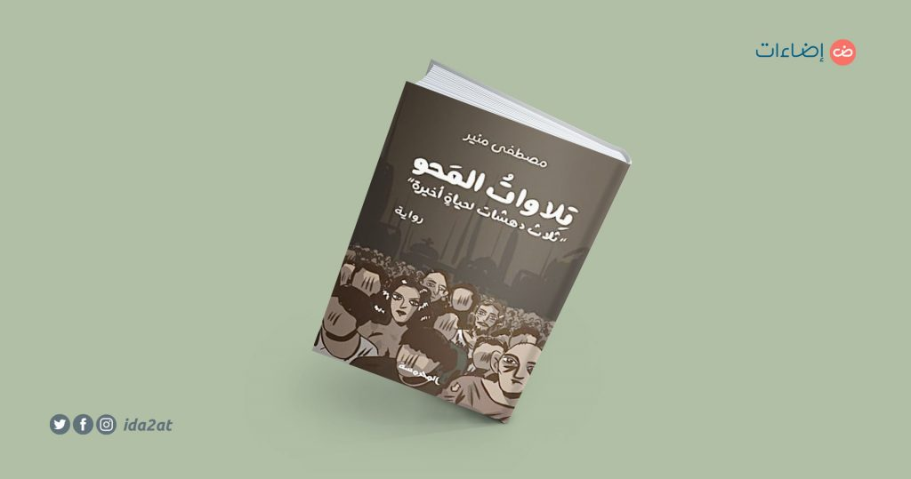 تلاوات المحو مصطفى منير