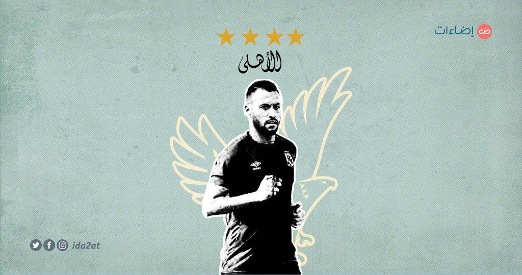 حسام عاشور لاعب النادي الأهلي المصري