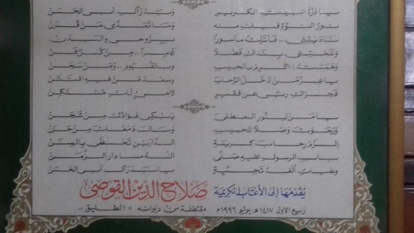 ديوان الأسير في مقام الإمام الحسين