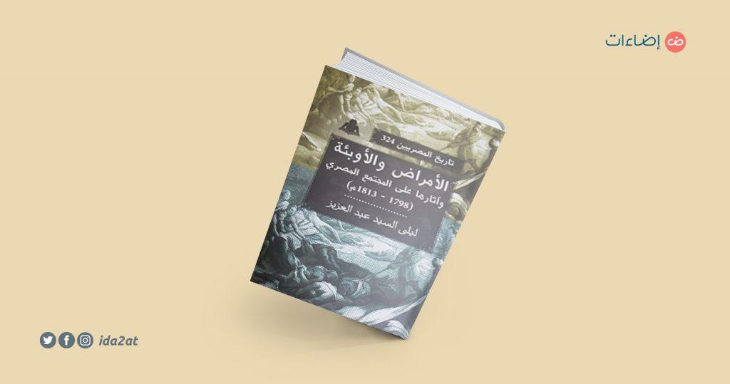 كتاب الأمراض والأوبئة وآثارها على المجتمع المصري