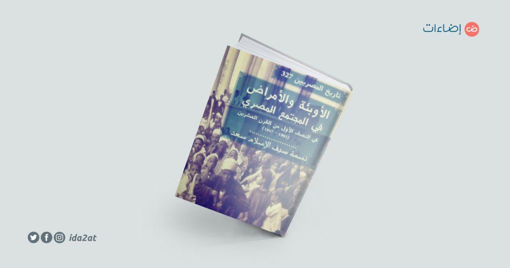 كتاب الأوبئة والأمراض في المجتمع المصري