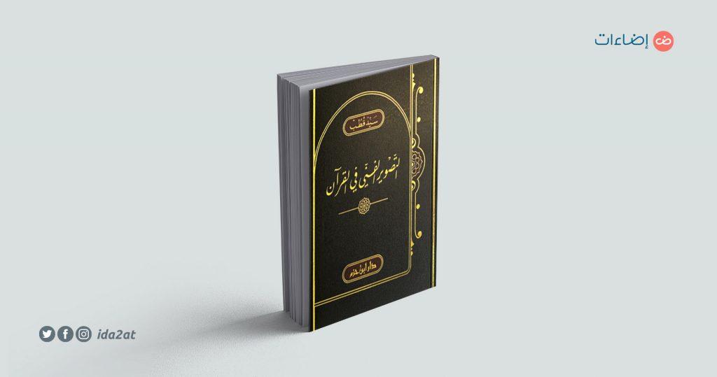 التصوير الفني في القرآن سيد قطب