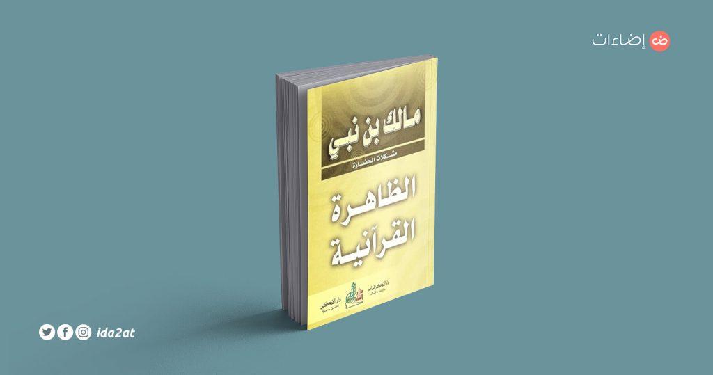 الظاهرة القرآنية مالك بن نبي