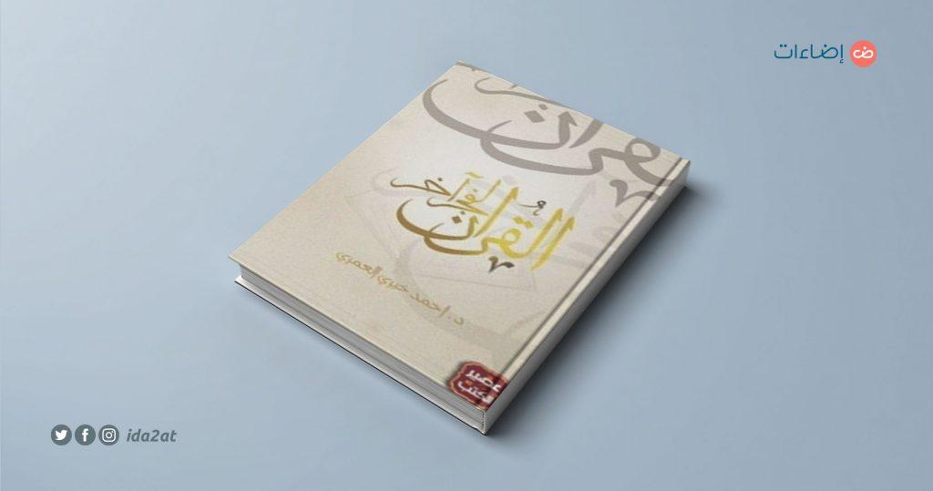 القرآن لفجر آخر أحمد خيري العمري