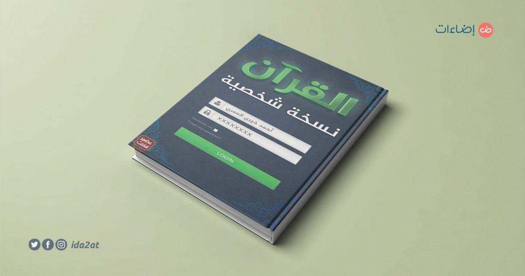 القرآن نسخة شخصية أحمد خيري العمري