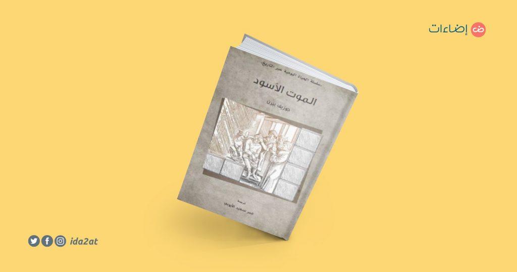 كتاب الموت الأسود