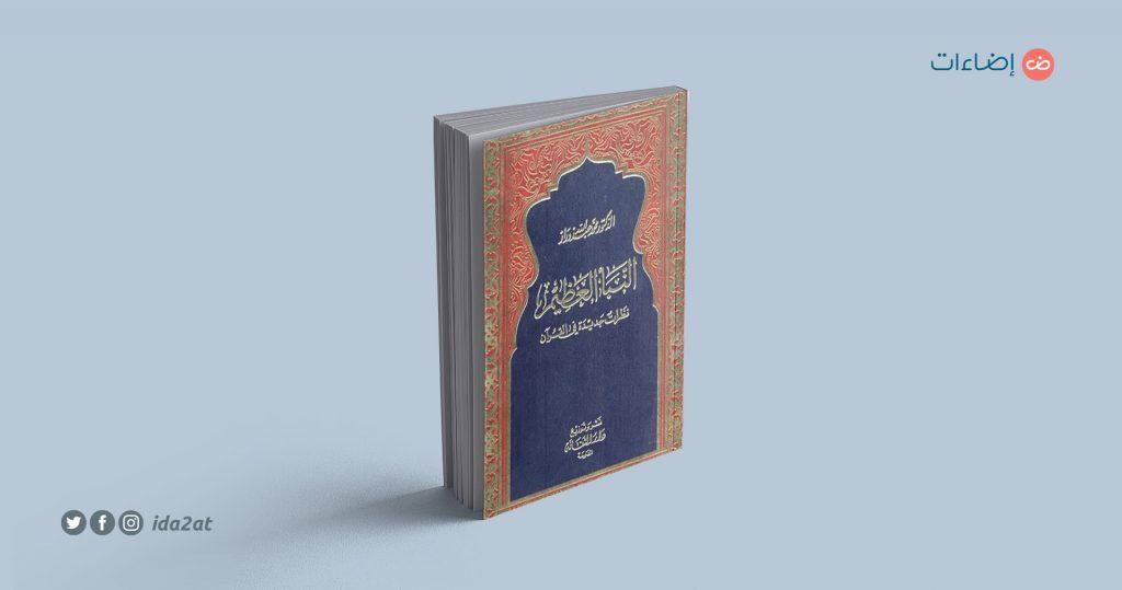 النبأ العظيم محمد عبد الله دراز